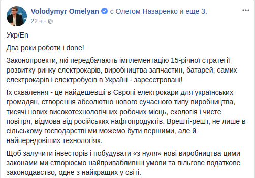 Электрокары в Украине могут стать доступнее. Новый законопроект, фото-2