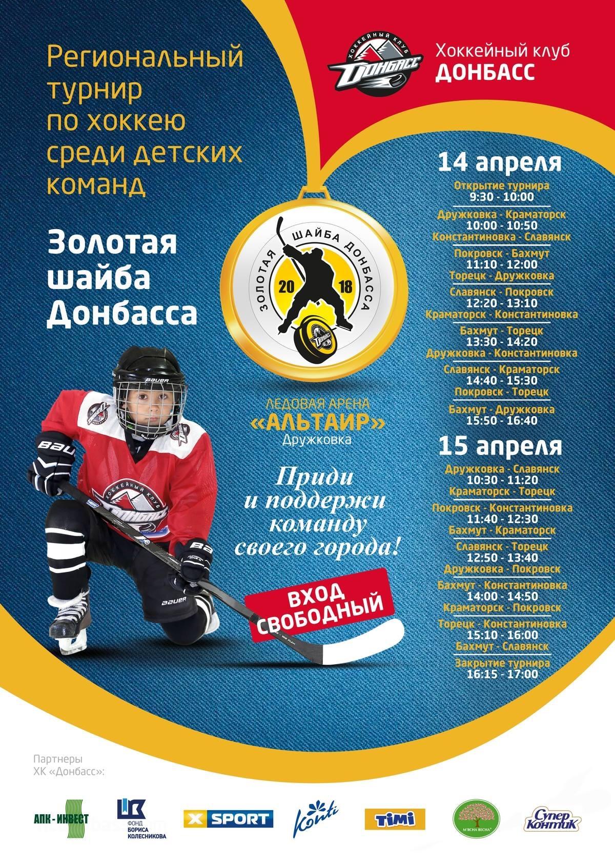 Дружковка: В выходные на ледовой арене пройдёт традиционный турнир «Золотая шайба Донбасса», фото-1