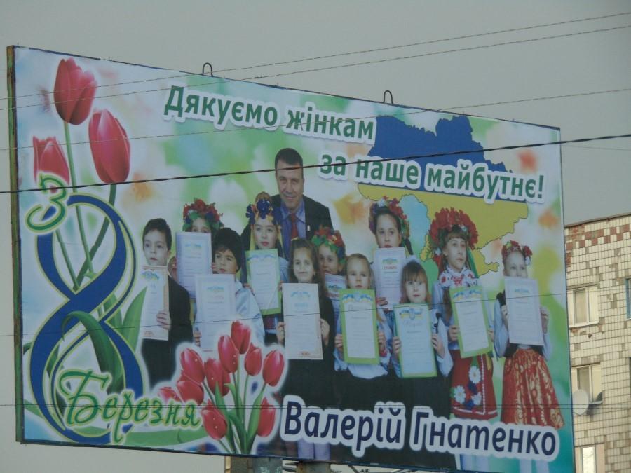 Мэр Дружковки Валерий Гнатенко опроверг слухи о том, что скоро покинет город, фото-1