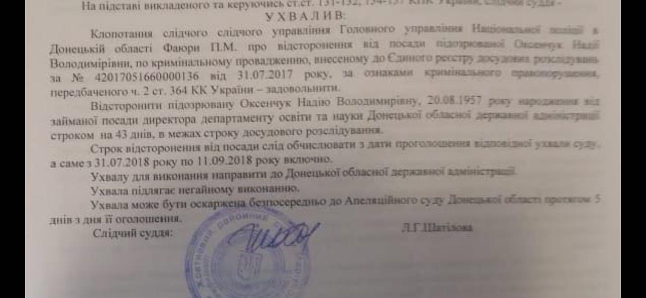 Главу департамента образования Донецкой ОГА заподозрили в злоупотреблении властью, фото-1