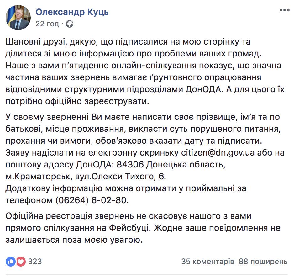 Голова Донецької ОДА приймає звернення громадян у facebook, фото-2