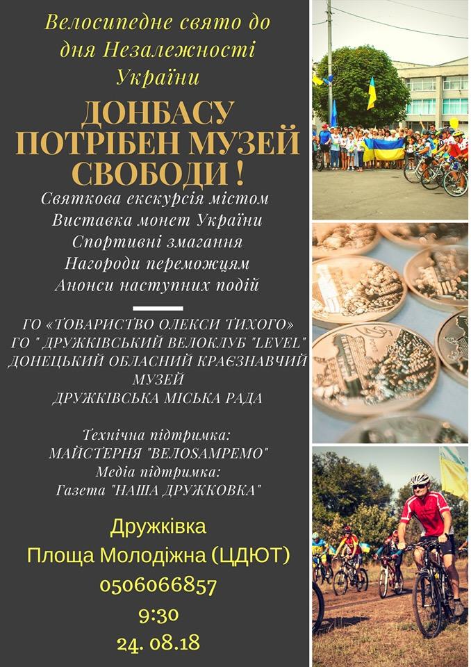 В Дружковке на День Независимости проведут велопробег под лозунгом «Донбассу нужен Музей Свободы!», фото-1