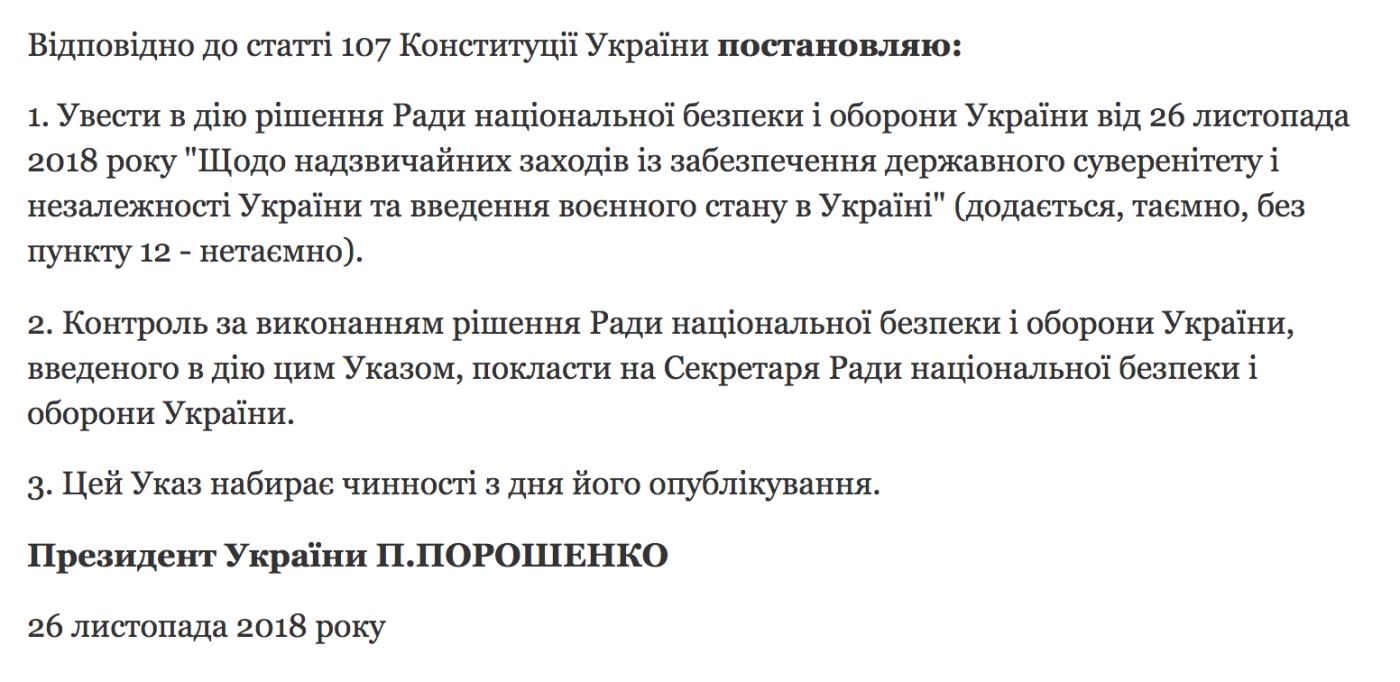 Порошенко підписав указ про введення воєнного стану в Україні, фото-1
