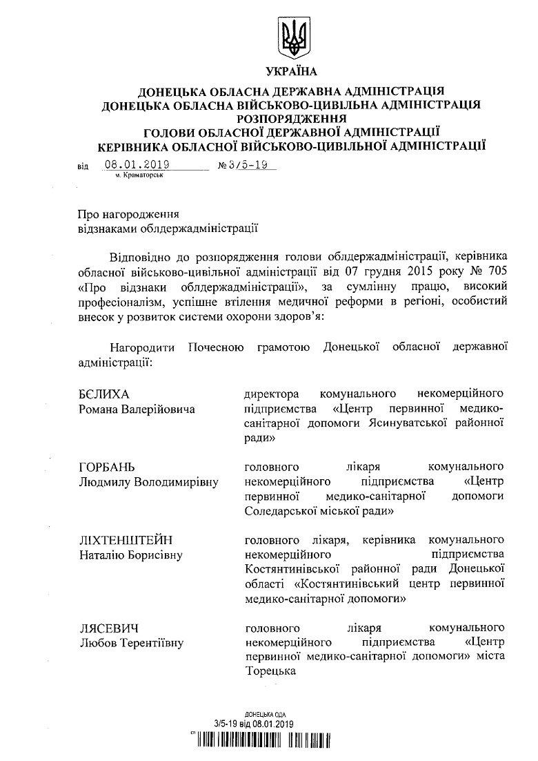 Дружковского главврача наградили Почетной грамотой Донецкой ОГА , фото-1