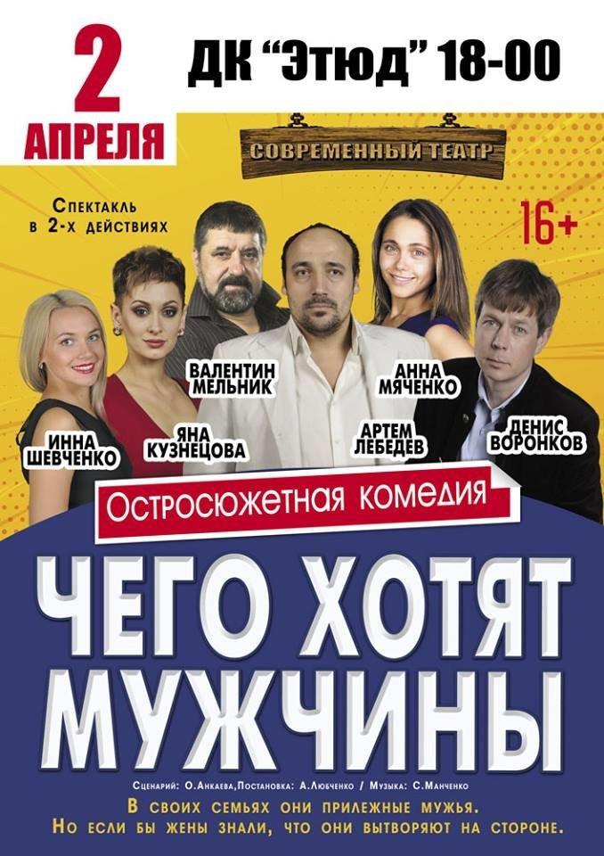 Дружковка: В ДК «Этюд» киевский театр сегодня покажет спектакль «Чего хотят мужчины», фото-1