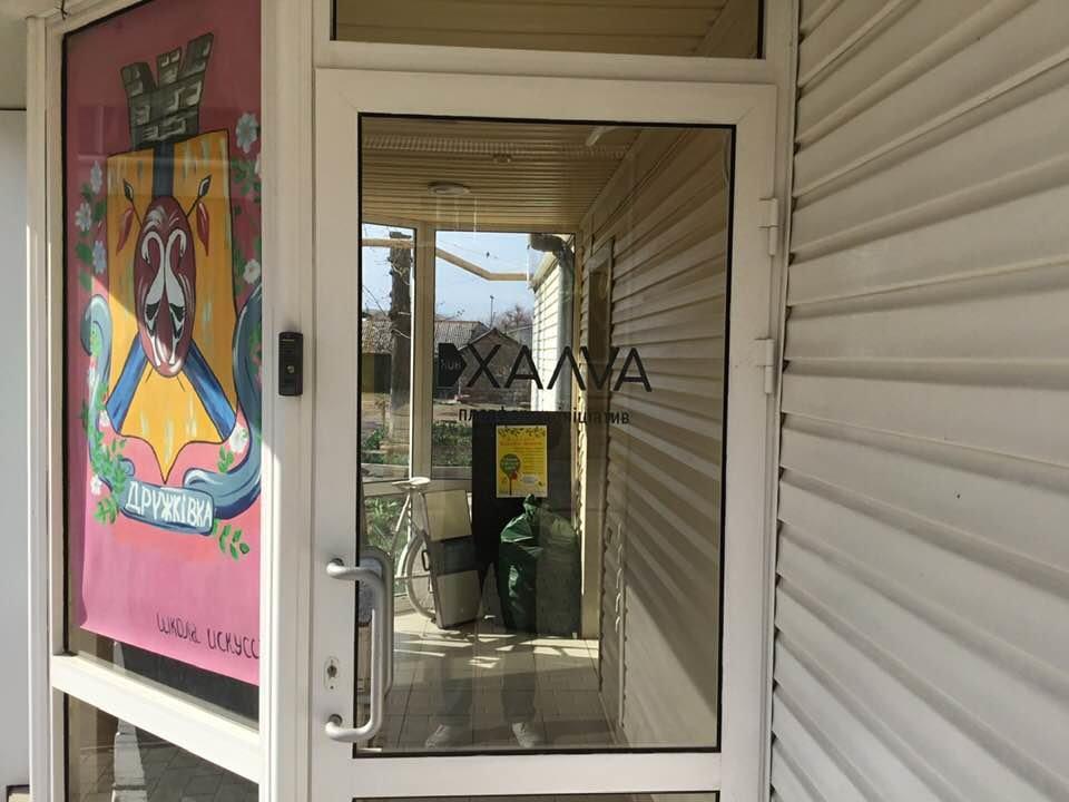 Дружковка: В «Халве» сегодня установили новый стеклопакет взамен разбитого (ФОТО), фото-1