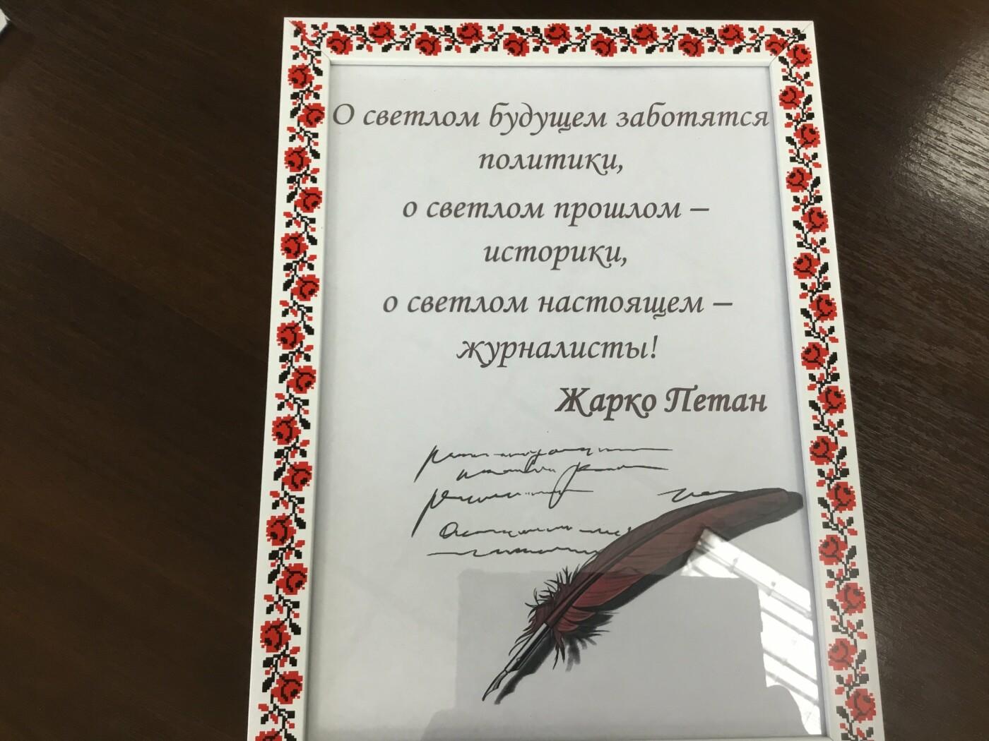Дружковских журналистов сегодня поздравили с профессиональным праздником , фото-2