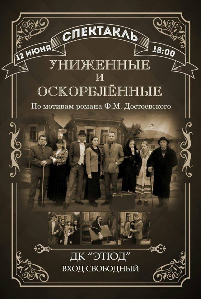 В Дружковке сегодня покажут спектакль «Униженные и оскорбленные» по роману Достоевского, фото-1