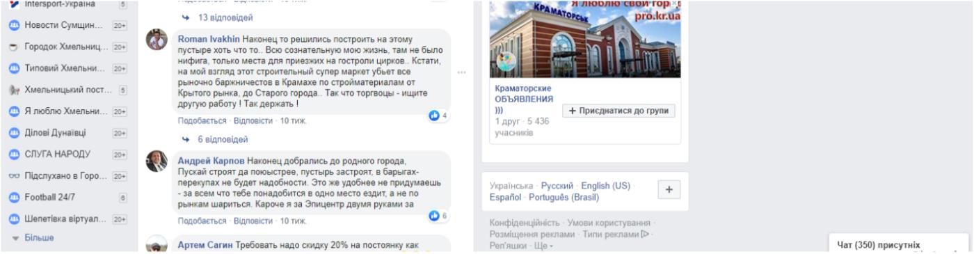 В Краматорске открылся ТЦ «Эпицентр», фото-3