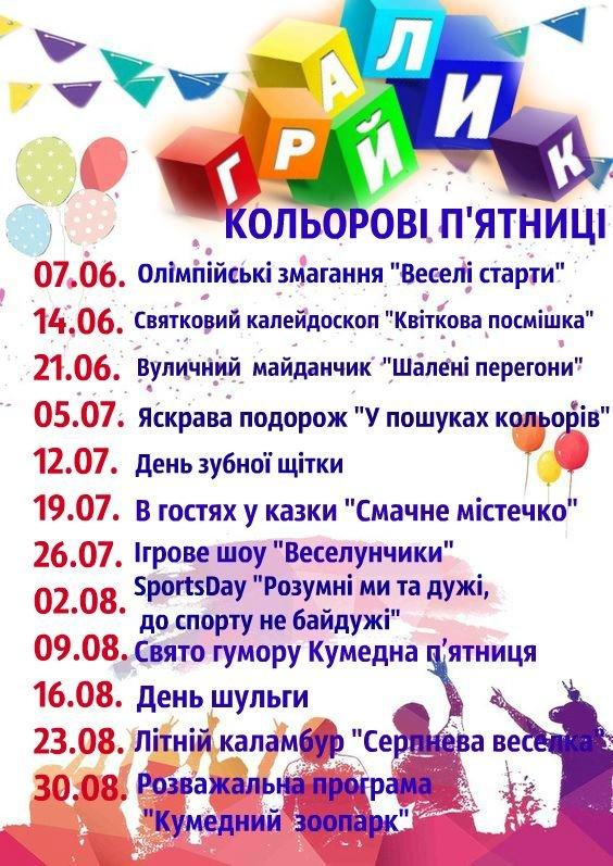 Дружковка: До конца лета по пятницам в «Грайлике» проводятся традиционные забавы для детей, фото-3