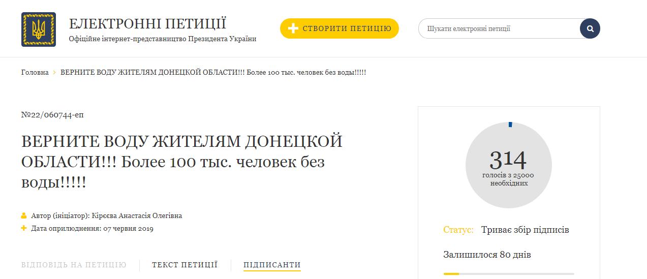 Петиція президенту України від мешканців Донецької області, фото-1