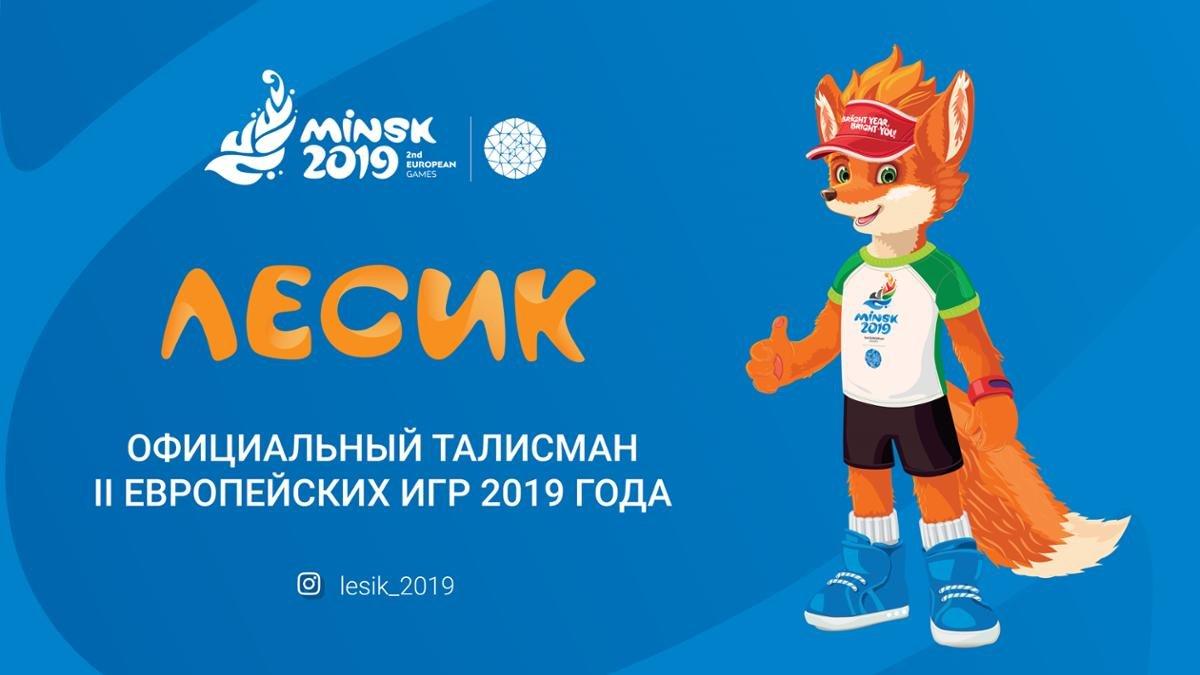 Болеем за наших: Два спортсмена из Дружковки выступят на Вторых Европейских играх в Минске , фото-2