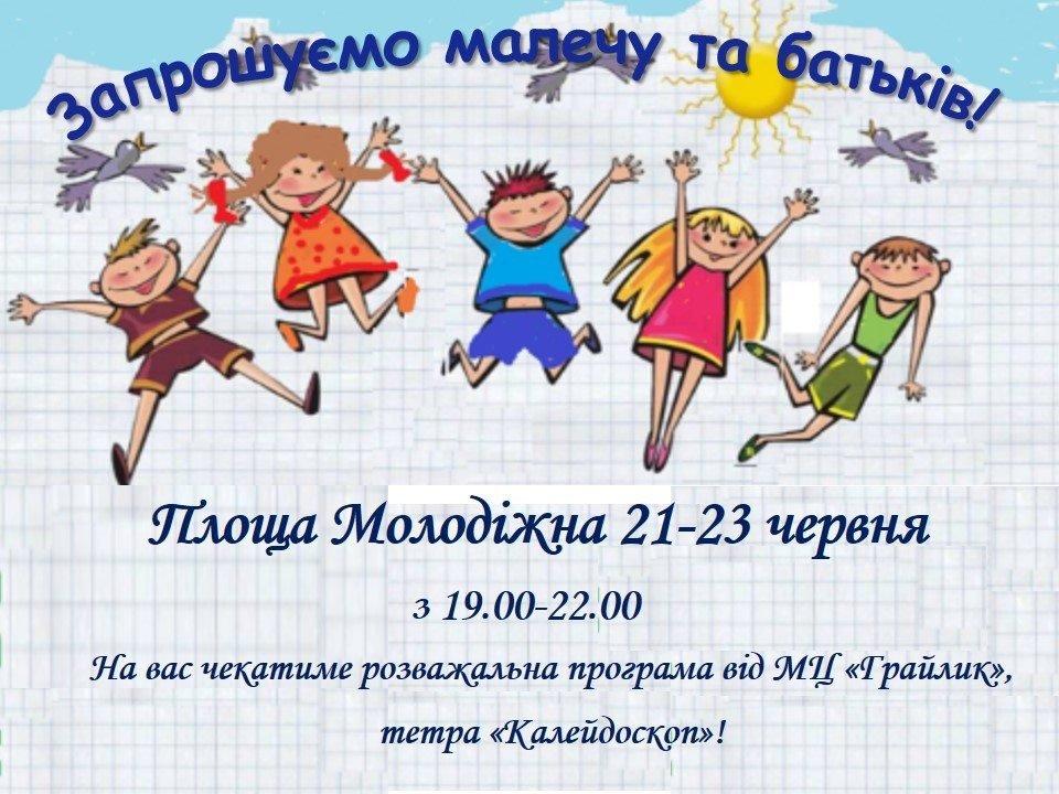 Веселый уикенд: В Дружковке на площади Молодежной три вечера подряд будут развлекать детей и их родителей, фото-1