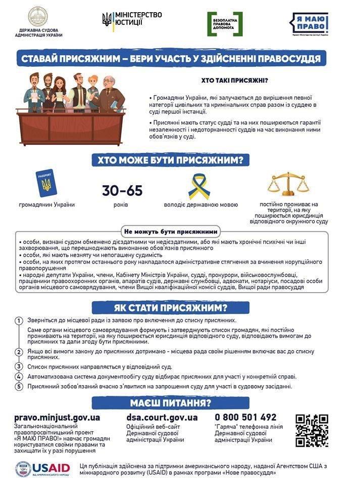 В Дружковке рассказали о праве быть присяжным (ФОТО), фото-1