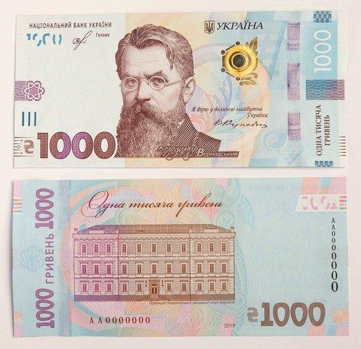 В Нацбанке сообщили, когда введут купюру в 1000 гривен и уберут мелкие монеты из оборота, фото-1