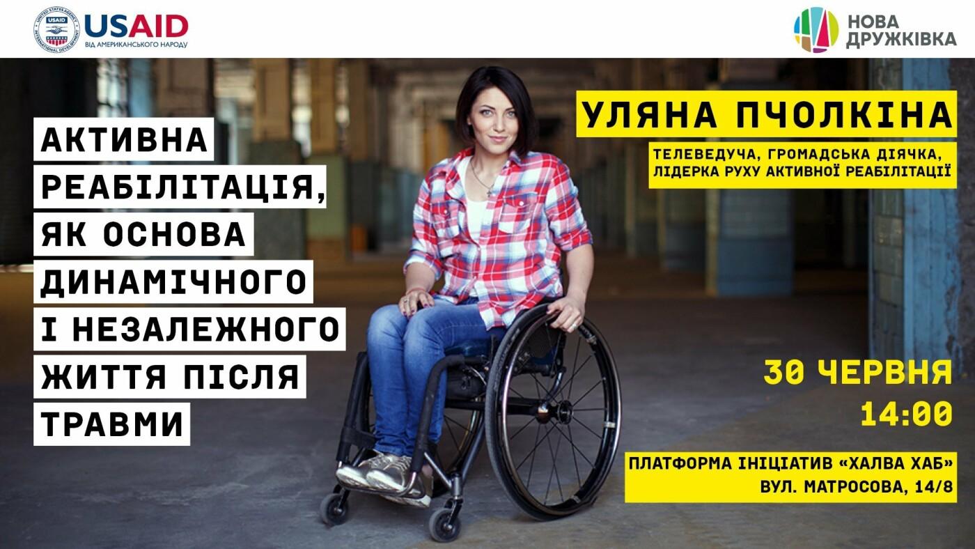 Про власний досвід роботи людей з інвалідністю розкажуть в Дружківці , фото-1