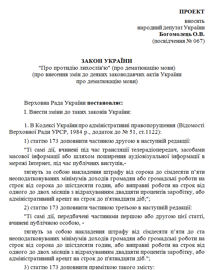 За маты в интернете и на телевидении хотят штрафовать почти на 100 тысяч гривен, фото-1