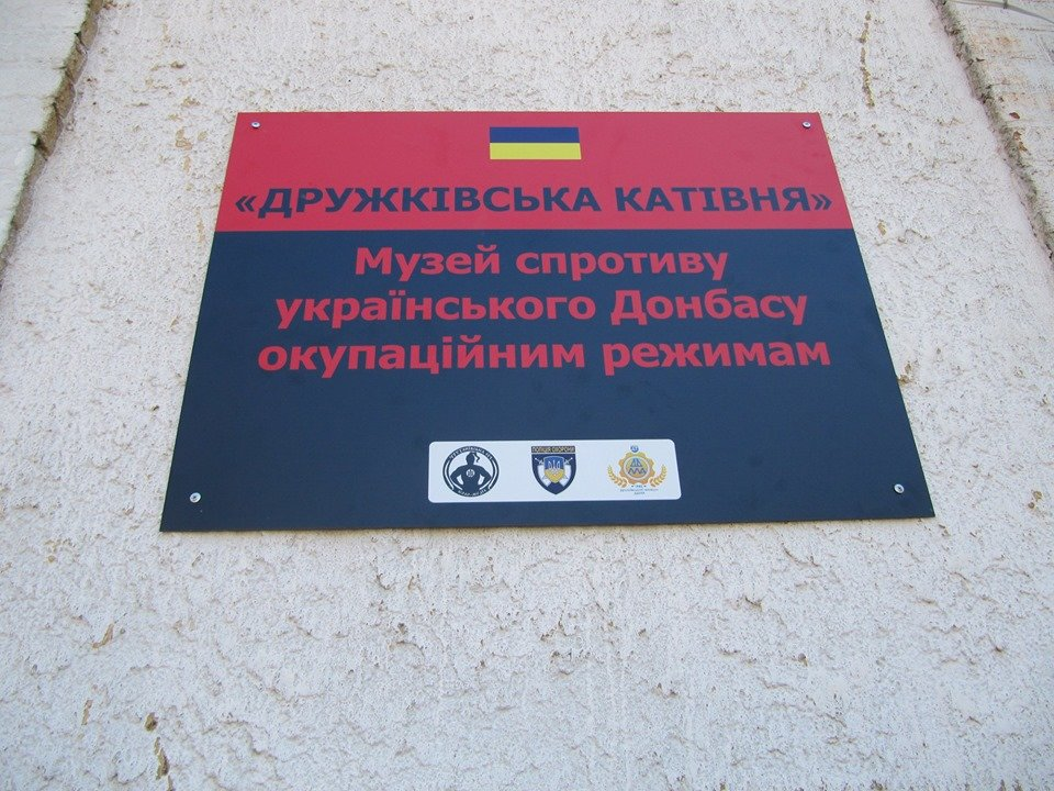 Дружковка: За зданием горсовета открыли музей сопротивления украинского Донбасса (ФОТО), фото-1