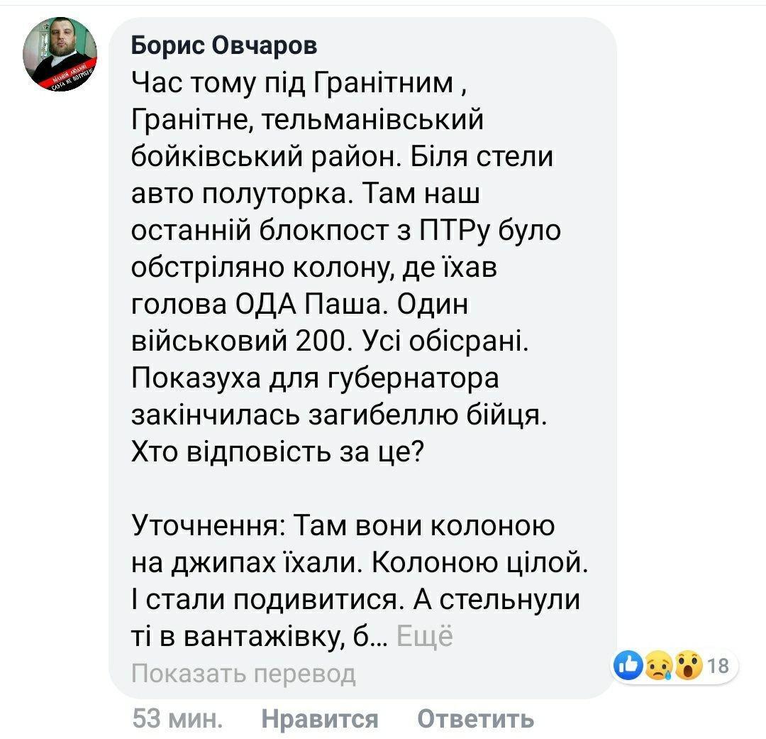 Обстріляли автоколону з губернатором Донецької області, є загиблий, фото-1