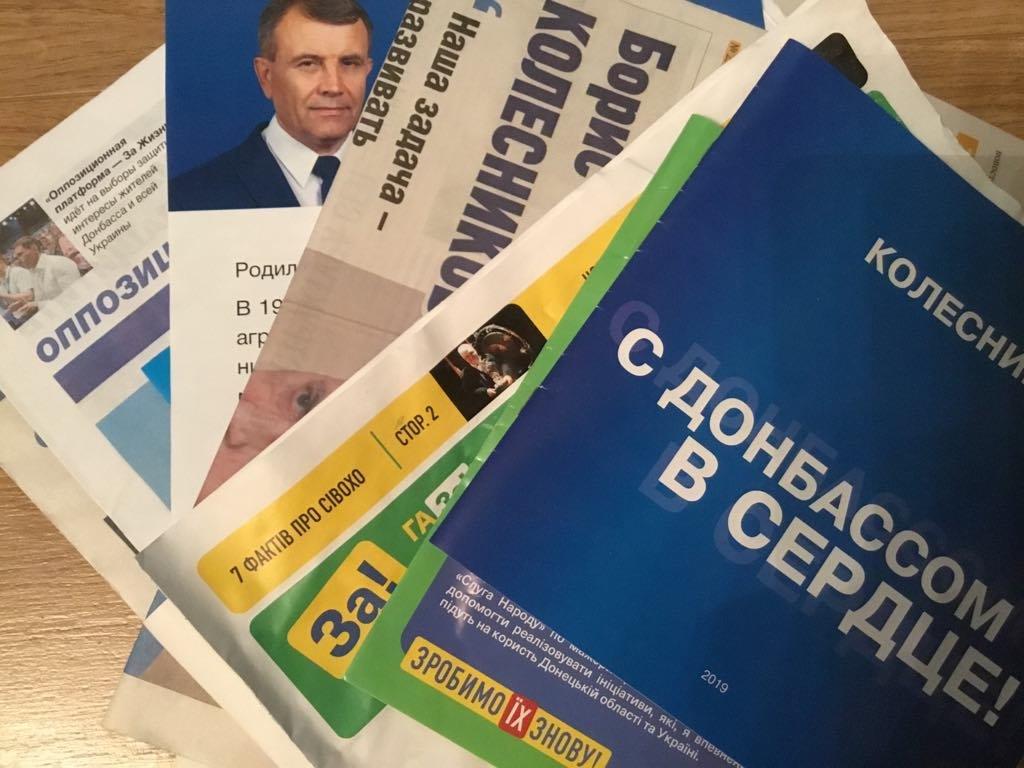 """""""Джинса"""", маніпуляції та піар під виглядом новин – як місцеві видання піарять кандидатів та партії, фото-4"""