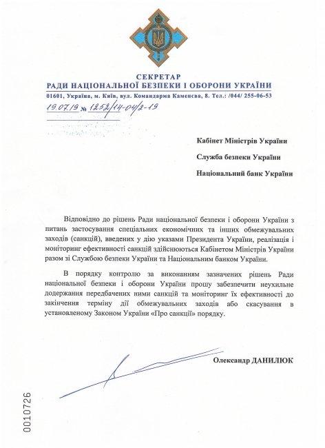 РНБО наполягає на продовженні заборони російських соцмереж в Україні, фото-1