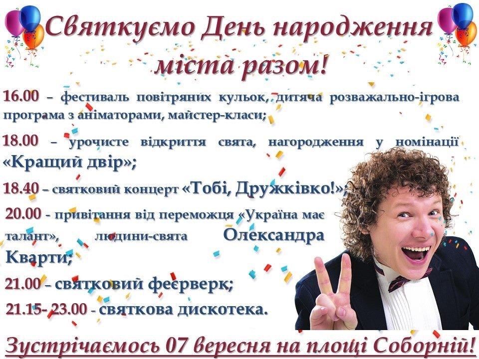 В Дружковке стала известна программа празднования Дня города, фото-1