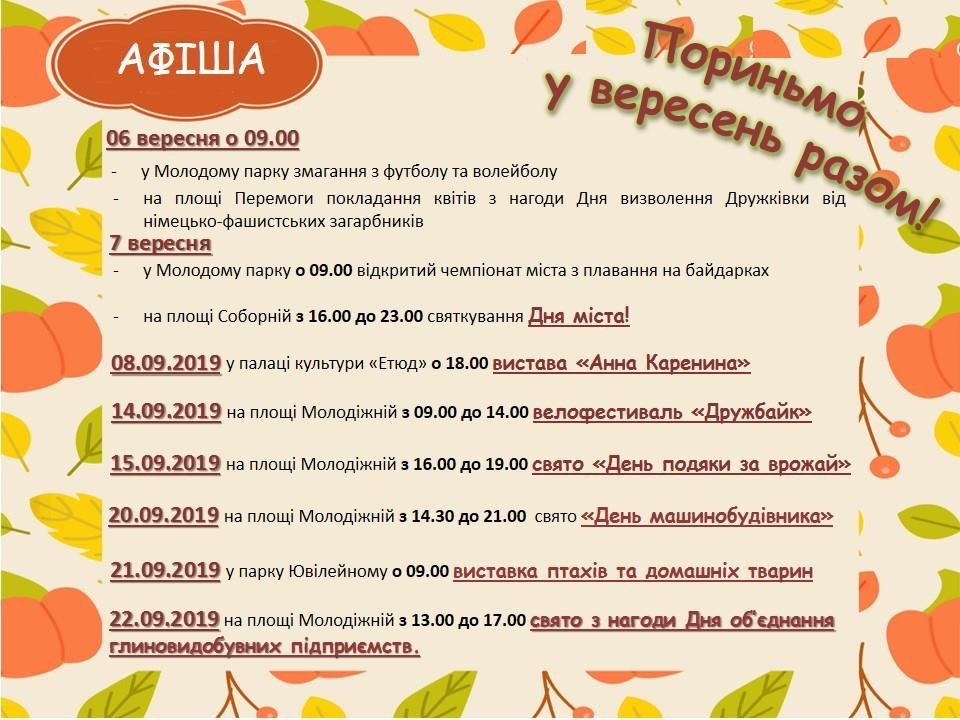 Афиша праздничных мероприятий в Дружковке на сентябрь, фото-1