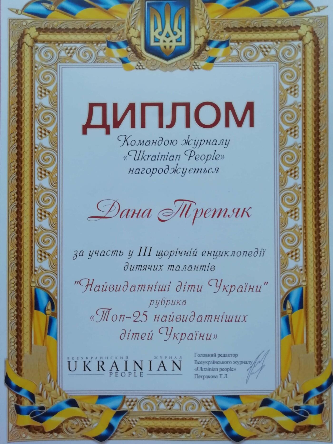 Дружковчанка Дана Третяк вошла в ТОП-25 самых выдающихся детей Украины (ФОТО), фото-3