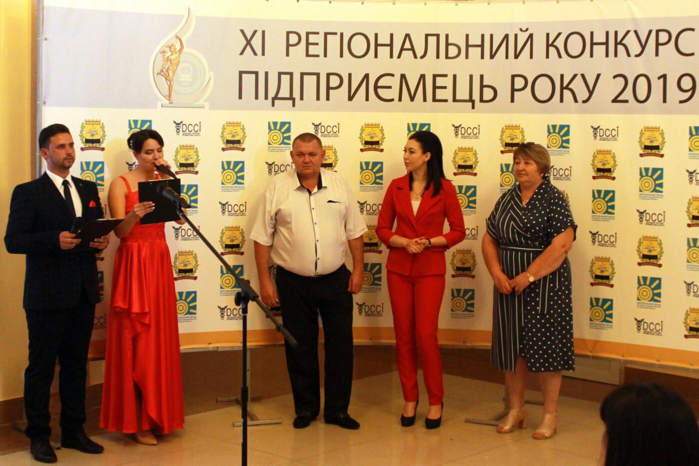 Трое бизнесменов из Дружковки получили награды конкурса «Предприниматель года Донецкой области-2019» (ФОТО), фото-2