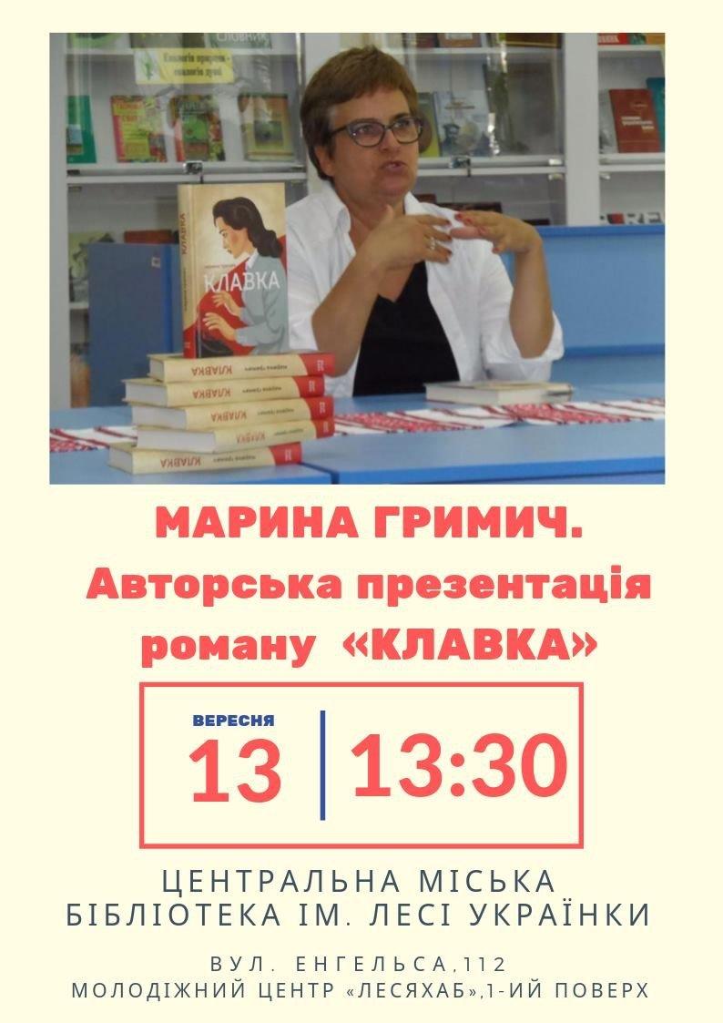 Дружківчан запрошують на зустріч з українською письменницею - автором вісімнадцяти романів, фото-1