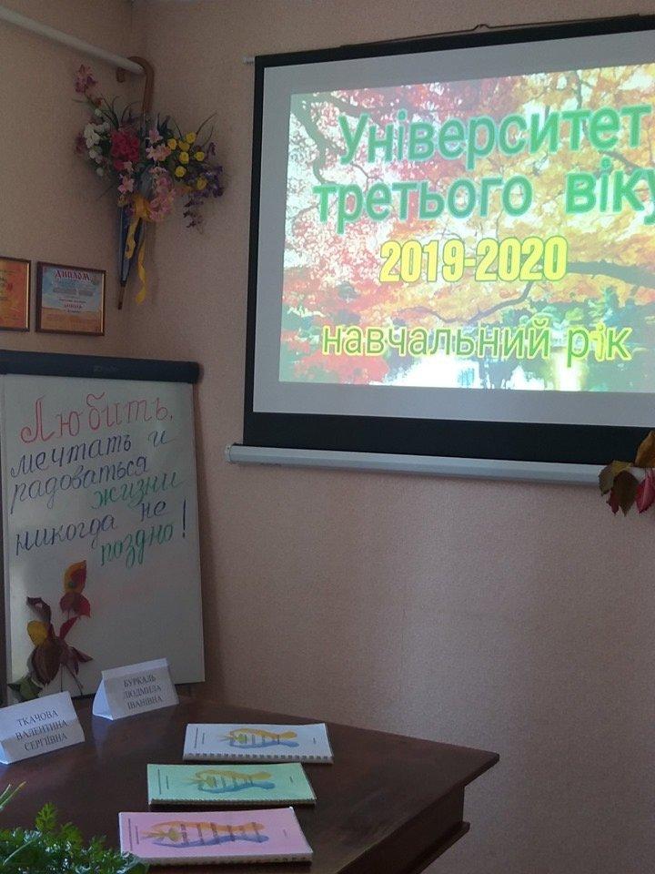 У Дружківському терцентрі знову почалися заняття в Університеті третього віку (ФОТО), фото-3