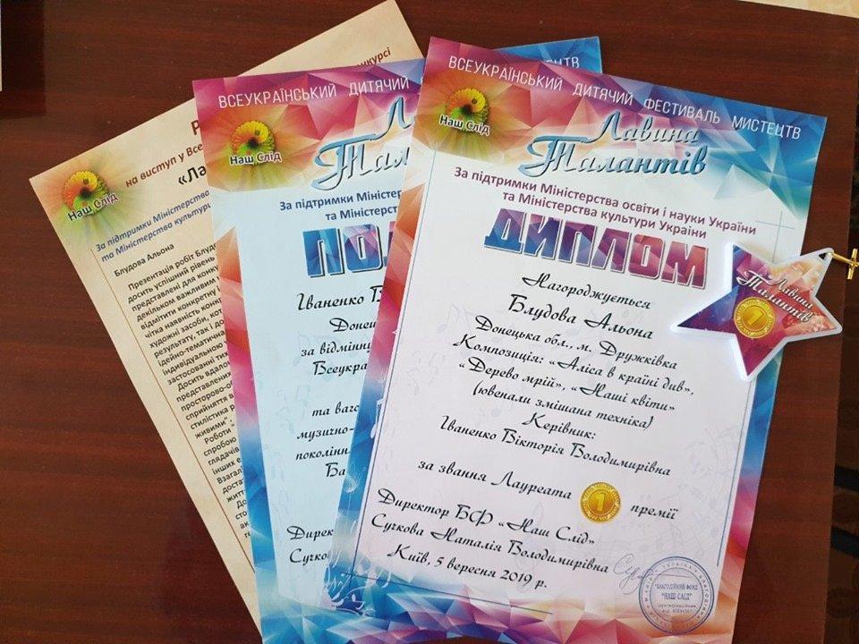 Воспитанники Дружковского ЦДЮТ получили награды фестиваля искусств и конкурса талантов, фото-1
