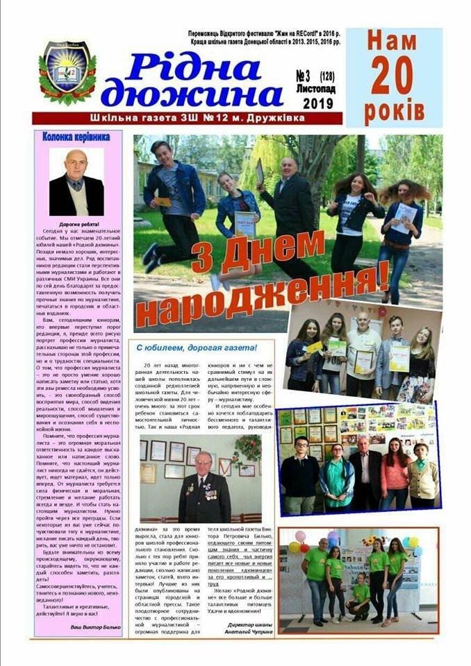 Дружківська шкільна газета готується відзначити своє 20-річчя, фото-2