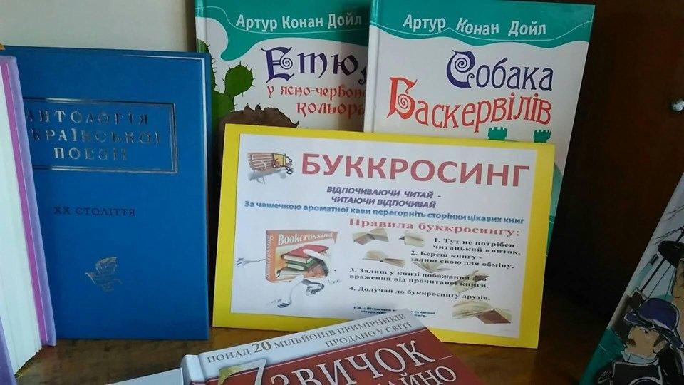 Дружковка: В День библиотек школа №12 запустила движение «Буккроссинг», фото-1