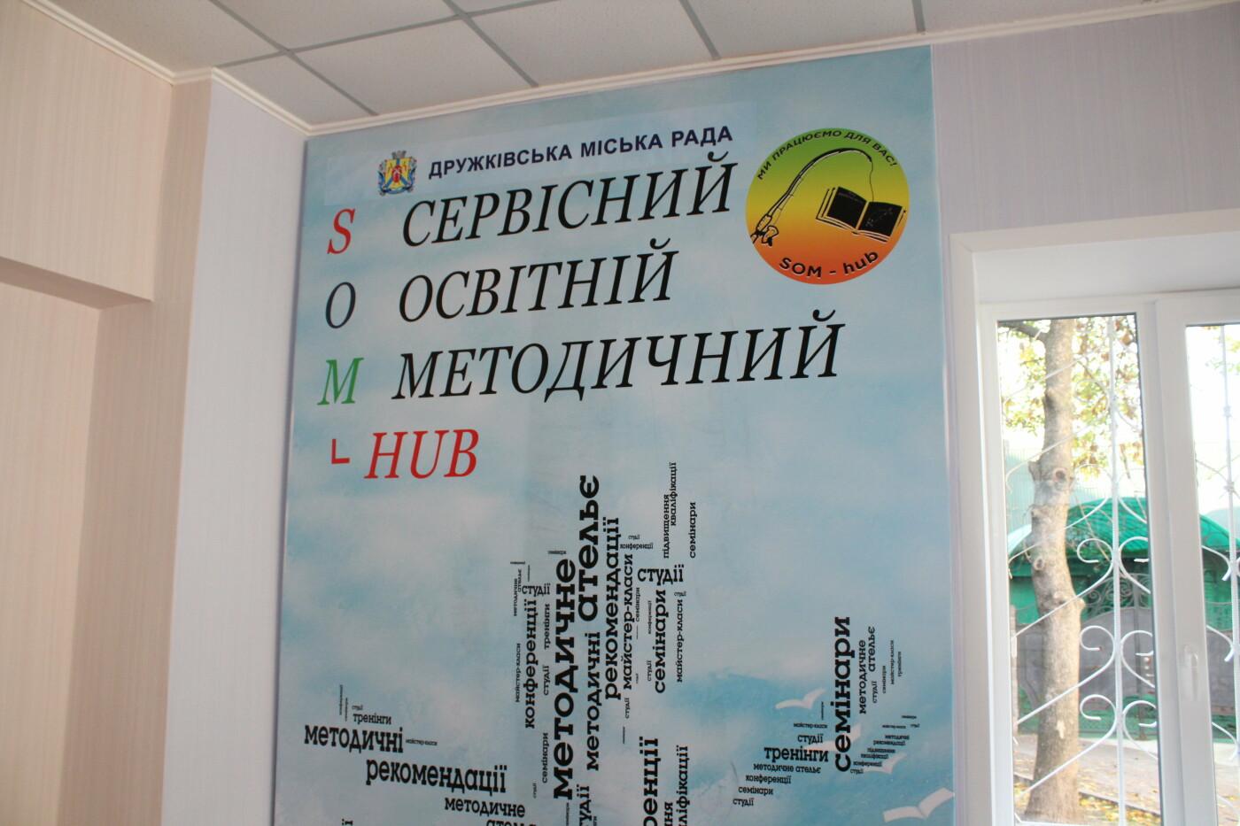 В Дружковке открыли многофункциональный образовательный методический центр , фото-2