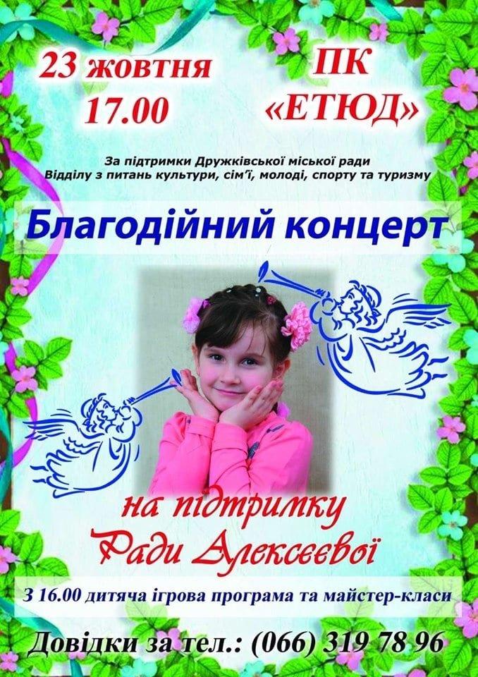 Жителей Дружковки приглашают на благотворительный концерт в поддержку Рады Алексеевой , фото-1