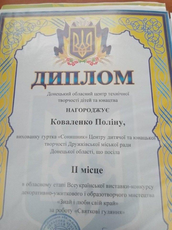 За «Святкові гуляння» п'ятикласниця з Дружківки отримала почесну нагороду (ФОТО), фото-1