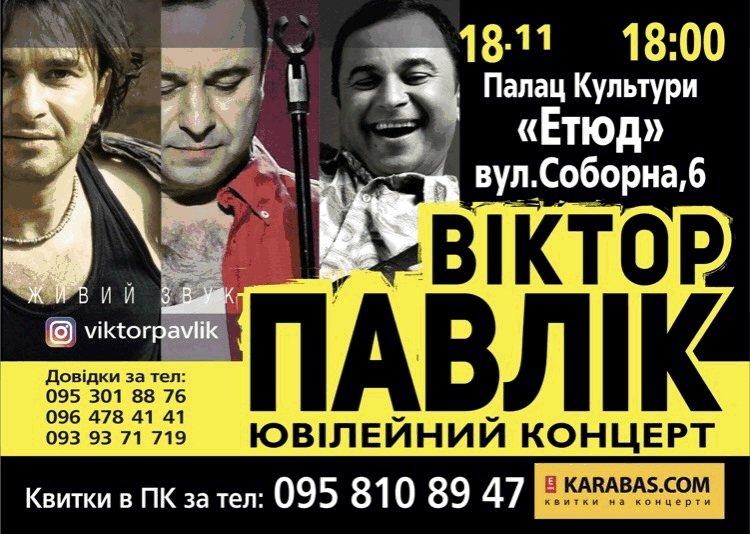 Дружковка: На сцене ДК «Этюд» выступит Виктор Павлик, фото-1