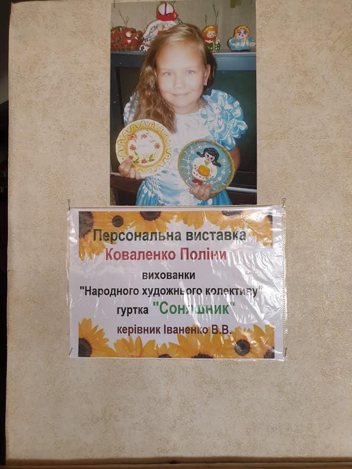 Персональна виставка творчих робіт п'ятикласниці з Дружківки відкрилася у ЦДЮТ (ФОТО) , фото-1