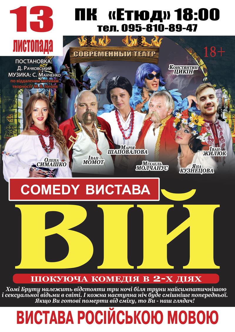 Дружковка: На сцене ДК «Этюд» 13 ноября столичные артисты покажут спектакль «Вий», фото-1