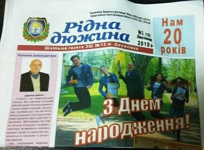 Дружковка: В ОШ №12 торжественно отметили 20-летие школьной газеты (ФОТО), фото-3