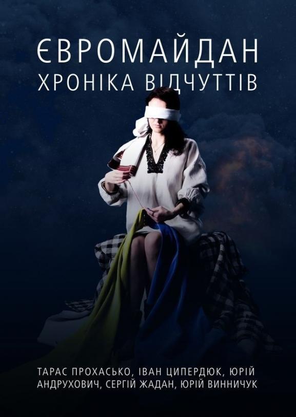 П'ять книжок про Євромайдан, фото-4