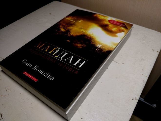 П'ять книжок про Євромайдан, фото-3