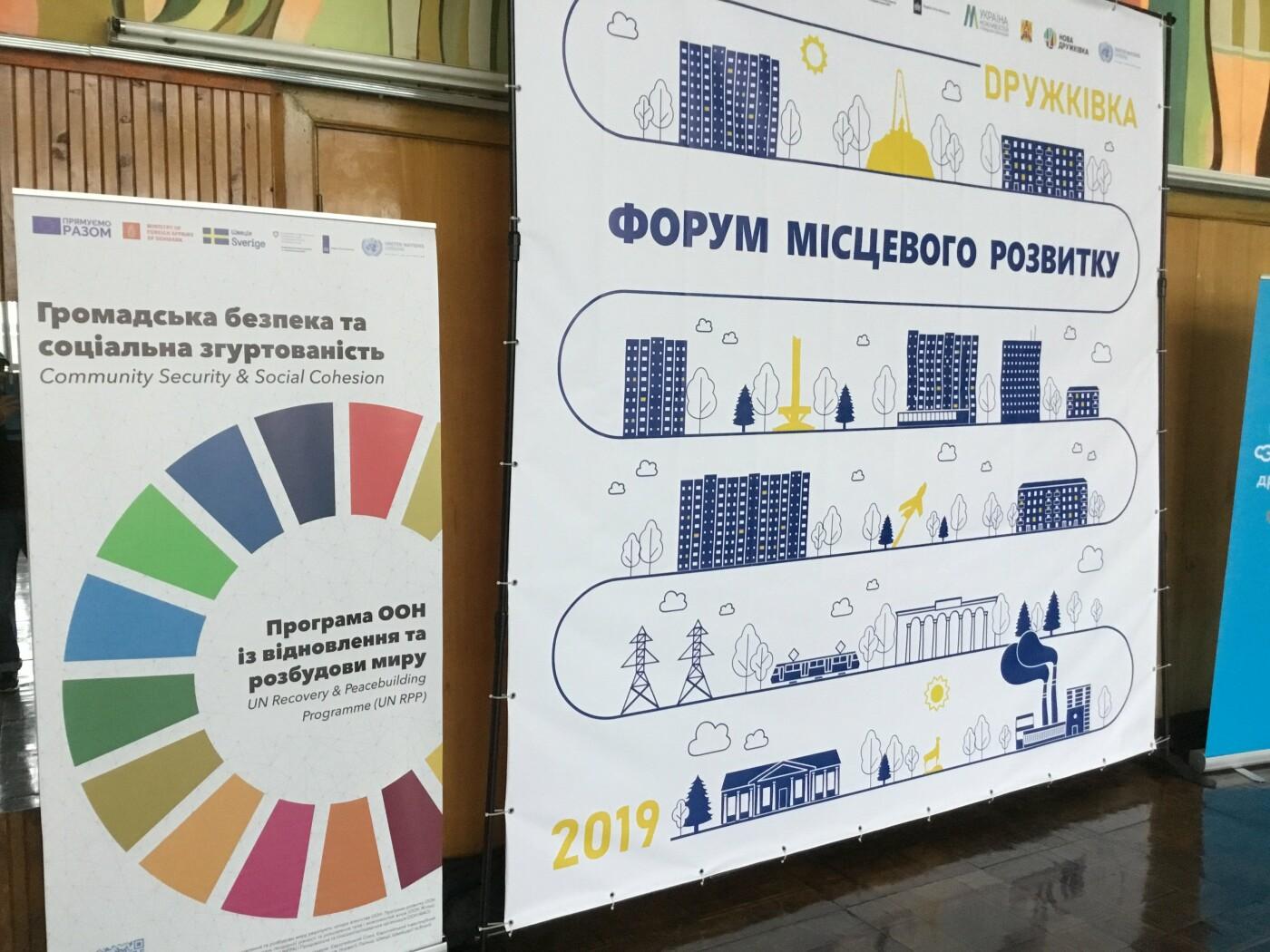 Дружківка: На Форумі місцевого розвитку пройшли плідні дискусії про майбутнє міста та громади (ФОТО), фото-7