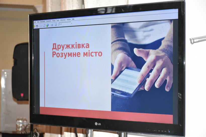 Дружковчане представили на региональном форуме свои проекты по реализации программы «Умный город», фото-2