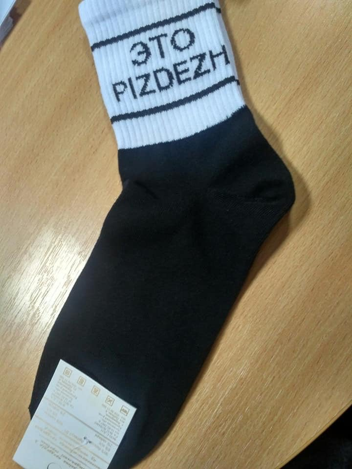 Носочки под елочку: В Дружковке женщина купила сыну носки с неприличным словом (ФОТО), фото-1