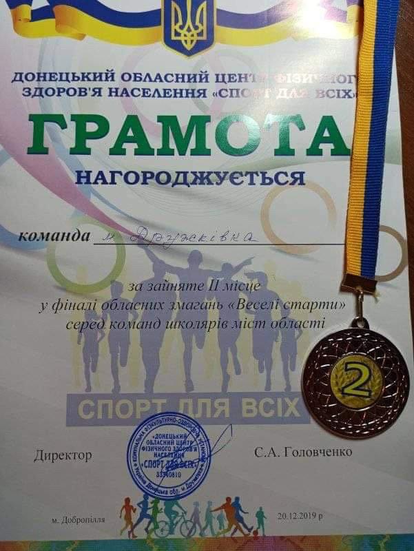 Дружковские школьники завоевали серебро областных соревнований «Веселые старты», фото-3