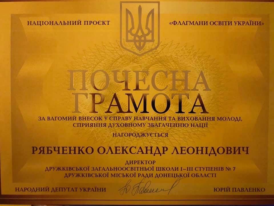 Директора Дружковской школы №7 наградили орденом «Флагман образования» (ФОТО), фото-4
