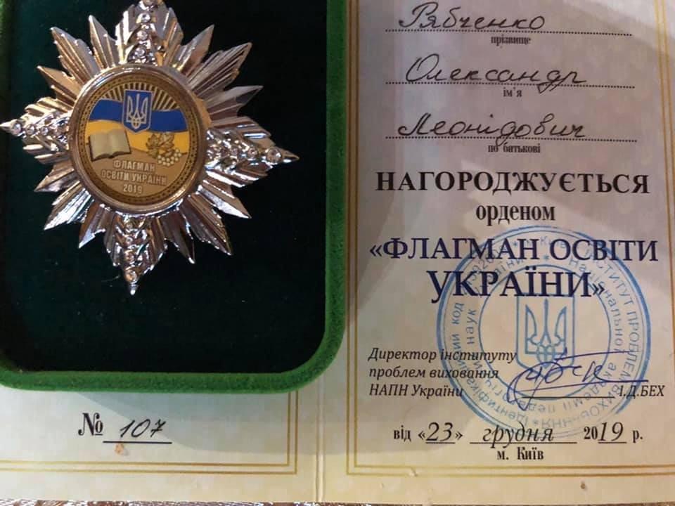 Директора Дружковской школы №7 наградили орденом «Флагман образования» (ФОТО), фото-3