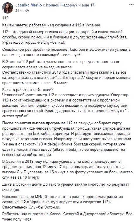 В Украине собираются ввести единый экстренный номер 112, фото-1
